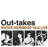 アウトテイクス~ギター・ワークショップ Vol.2 ライヴ