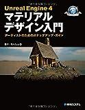 秀和システム 茄子/もんしょ UnrealEngine4マテリアルデザイン入門 (GAME DEVELOPER BOOKS)の画像