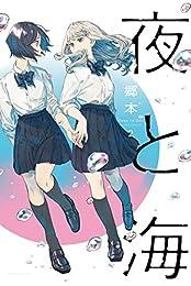 夜と海 2巻 (ラバココミックス)
