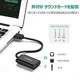UGREEN USB オーディオ 変換アダプタ 外付け サウンドカード USB 3.5mm ミニ ジャック ヘッドホン・マイク端子 高音質 PS4,MacBook,Mac Mini,iMac,Windows PCなどに最適 ブラック