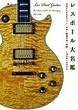 レスポール大名鑑 1968~2009 写真でたどるギブソン・ギター開発全史[後編] (P‐Vine BOOKs)