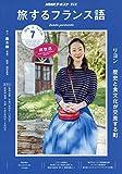 NHKテレビテレビ旅するフランス語 2019年 07 月号 [雑誌]