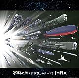零時の扉 / INFIX