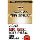 日本人のための「集団的自衛権」入門 (新潮新書 558)