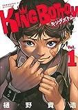 KING BOTTOM(1) (ヤンマガKCスペシャル)