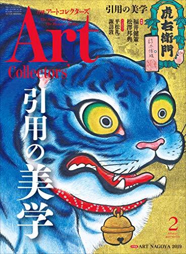 ARTcollectors'(アートコレクターズ) 2019年 2月号