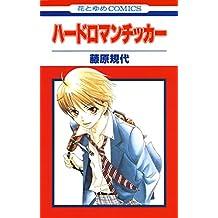 ハードロマンチッカー (花とゆめコミックス)