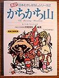 かちかち山 (英訳日本むかしばなしシリーズ 2)
