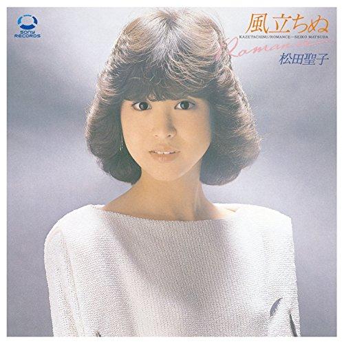 松田聖子の人気曲!アイドルデビューから最新シングルまでCDランキングを紹介!の画像