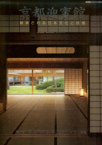 新建築臨時増刊 京都迎賓館 継承される日本文化と技能 2005年09月号