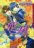 華と嵐 (ダリアコミックスe)