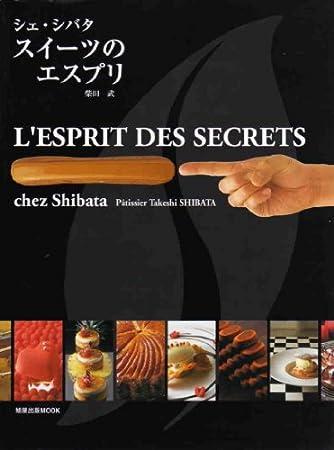 シェ・シバタ スイーツのエスプリ (旭屋出版MOOK)