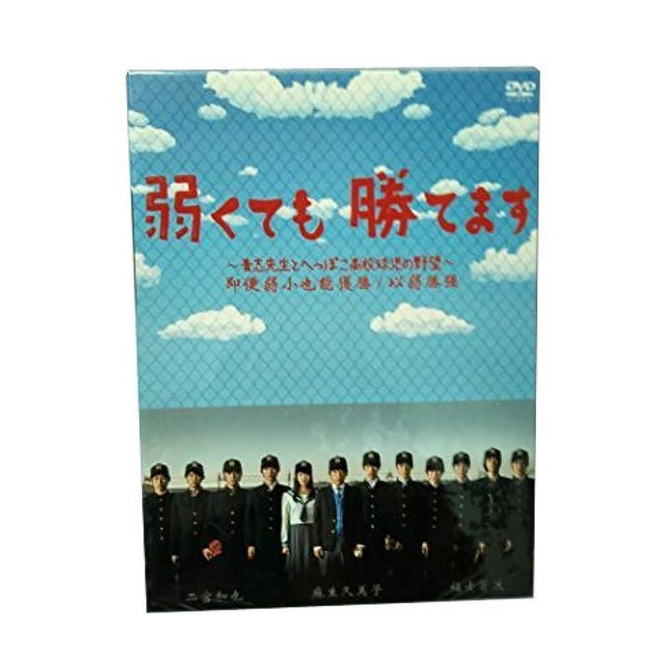 蓋電子レンジボランティア弱くても勝てます~青志先生とへっぽこ高校球児の野望~ (2014)