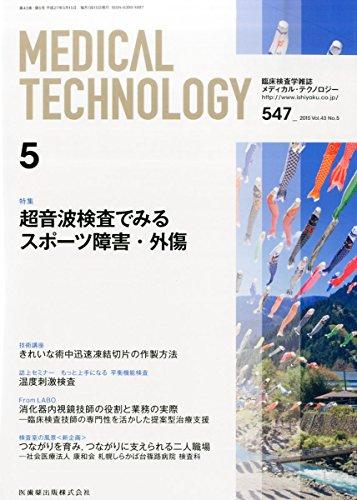 MEDICAL TECHNOLOGY 43巻5号 超音波検査でみるスポーツ障害・外傷