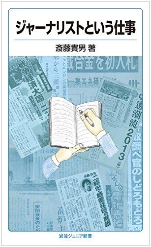 ジャーナリストという仕事 (岩波ジュニア新書)の詳細を見る