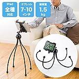 サンワダイレクト iPad・タブレット 寝ながらスタンド タコ足スタンド オクトパススタンド 100-MR064