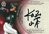プロ野球カード 【山本和範】2010 BBM 20周年記念カード 直筆サインカード 99枚限定!(70/99)