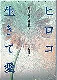 ヒロコ生きて愛―原爆乙女の戦後50年