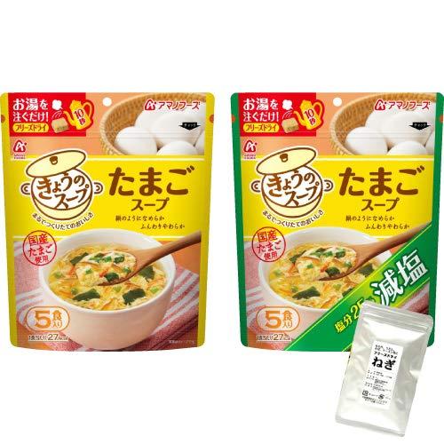 アマノフーズ フリーズドライ スープ ( たまご 減塩たまご ) 2種類 60食 きょうのスープ 小袋ねぎ1袋 セット