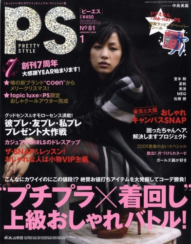 PS (ピーエス) 2009年 01月号 [雑誌]