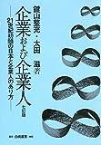 企業および企業人七訂版: 21世紀初頭の日本と企業人のあり方