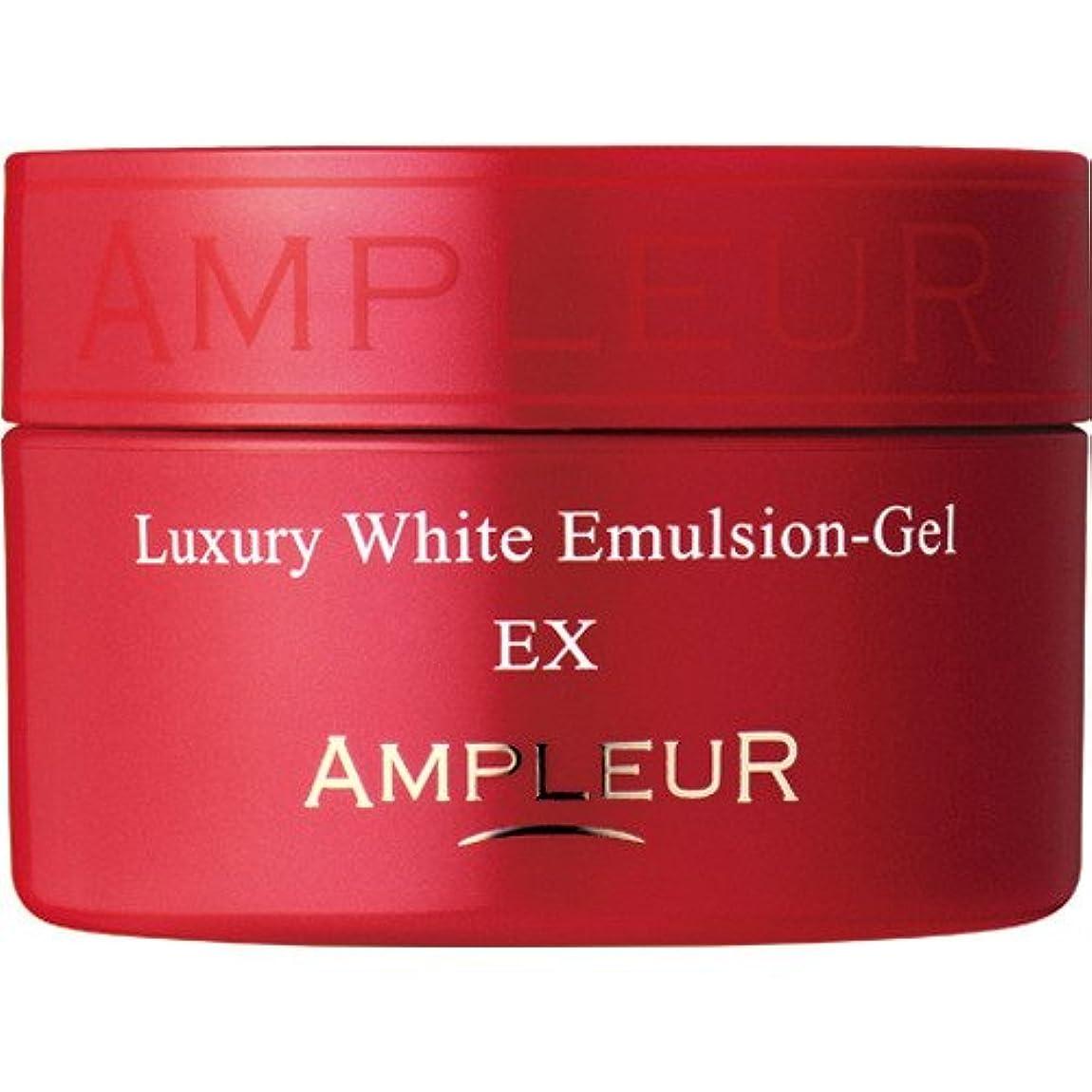 プロットセール平らなAMPLEUR(アンプルール) ラグジュアリーホワイト エマルジョンゲルEX 50g