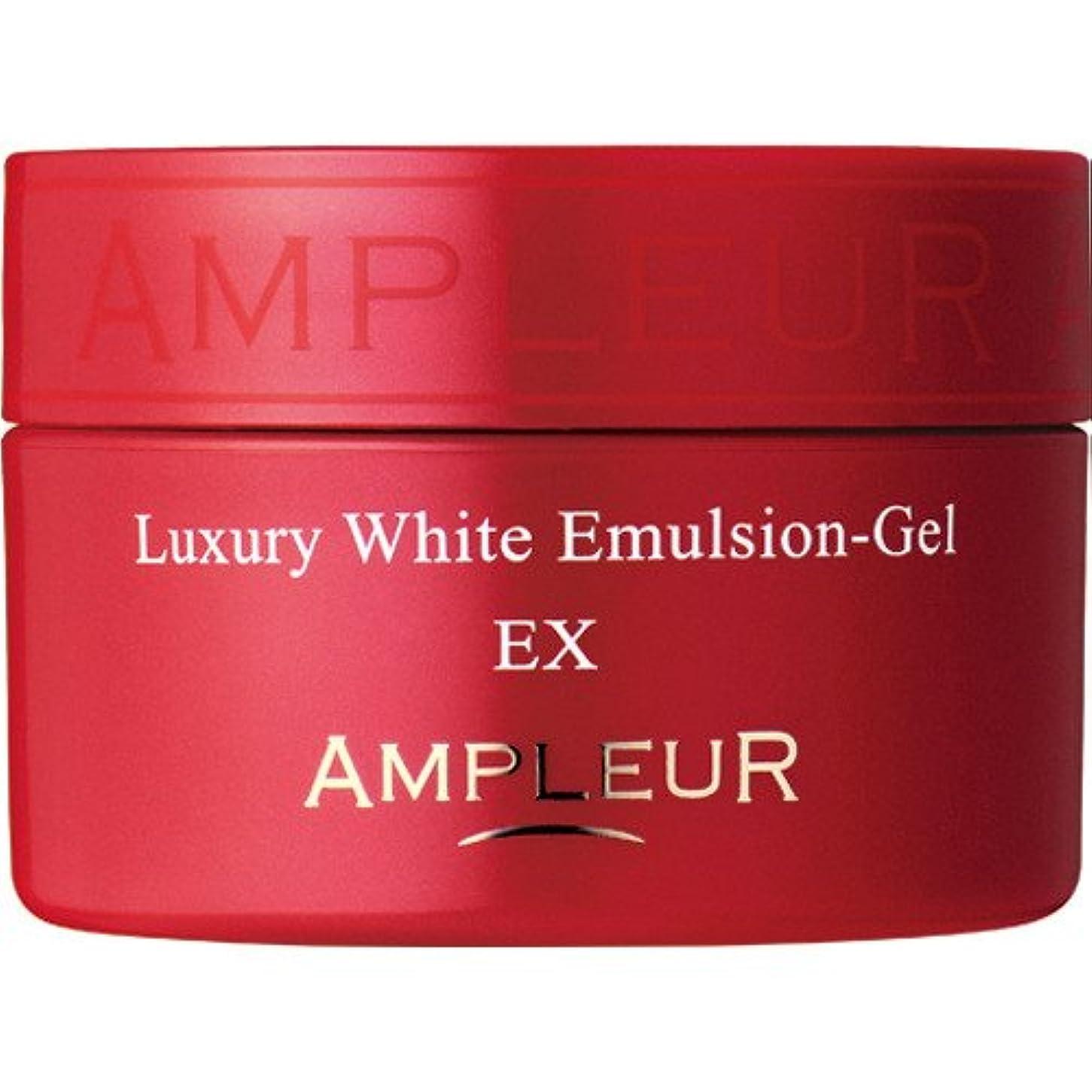 オープニング最後の促進するAMPLEUR(アンプルール) ラグジュアリーホワイト エマルジョンゲルEX 50g