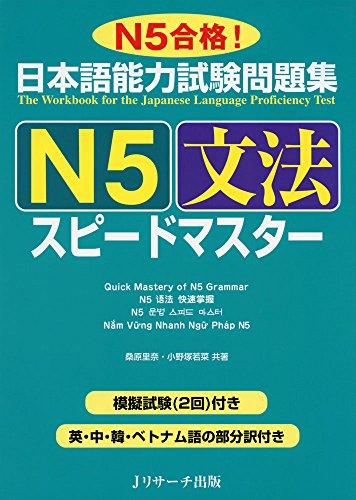 日本語能力試験問題集 N5文法スピードマスター