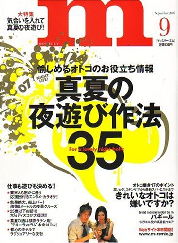 monthly m (マンスリーエム) 2007年 09月号 [雑誌]