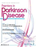 Frontiers in Parkinson Disease 2015年5月号(Vol.8 No.2) [雑誌]