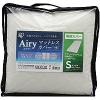 アイリスオーヤマ エアリーマットレスカバー 通気性 洗える 抗菌防臭 シングル ACM-S