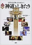 日本人なら知っておきたい!  [図解]神道としきたり事典