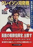 グレイソン攻防戦〈上〉―紅の勇者オナー・ハリントン(2) (ハヤカワ文庫SF)