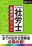 2017年版 U-CANの社労士 基礎完成レッスン【オールカラー】 (ユーキャンの資格試験シリーズ)