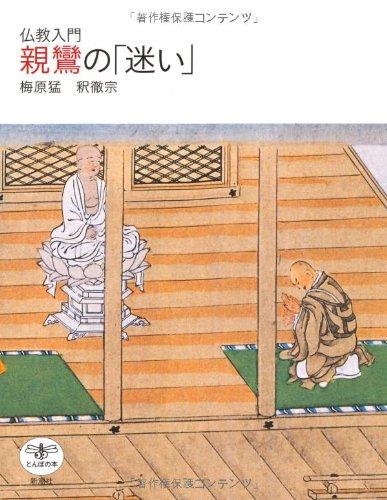 仏教入門 親鸞の「迷い」 (とんぼの本)の詳細を見る