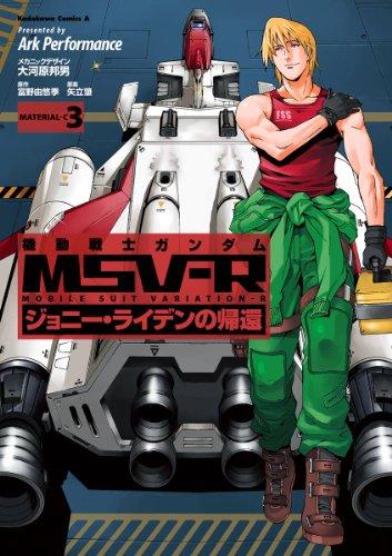 機動戦士ガンダム MSV-R ジョニー・ライデンの帰還(3) (角川コミックス・エース)の詳細を見る