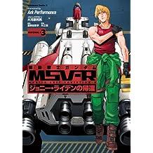 機動戦士ガンダム MSV-R ジョニー・ライデンの帰還(3) (角川コミックス・エース)