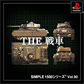 SIMPLE1500シリーズ Vol.90 THE 戦車