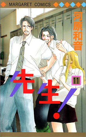 先生! (11) (マーガレットコミックス (3254))の詳細を見る