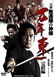 実録・愚連隊の神様 万年東一 完結編[DVD]