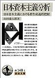 日本資本主義分析 (岩波文庫)