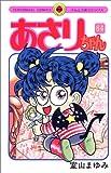 あさりちゃん (第64巻) (てんとう虫コミックス)