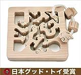 動物迷路 (手探りで遊ぶ木のおもちゃ) 木育