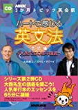 CD NHK3か月トピック英会話 ハートで感じる英文法 会話編 大西先生の集中講義
