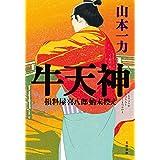 牛天神 損料屋喜八郎始末控え (文春e-book)