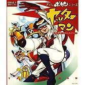 タイムボカン・シリーズ ヤッターマン オリジナル・サウンドトラック