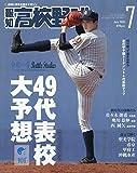 高校野球 2019年 07 月号 [雑誌]