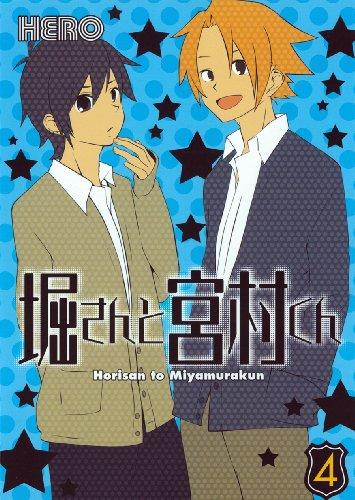 堀さんと宮村くん 4 (ガンガンコミックス)の詳細を見る