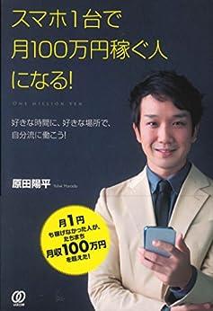 [原田陽平]のスマホ1台で月100万円稼ぐ人になる!
