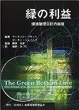 緑の利益―環境管理会計の展開